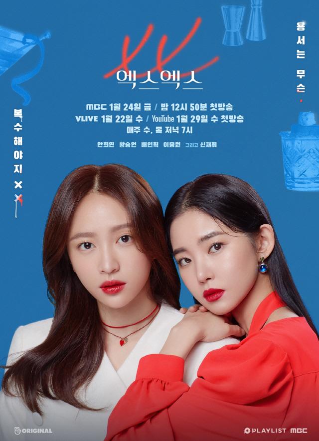 플레이리스트·MBC 공동 제작 드라마 '엑스엑스(XX)', 관전 포인트 대공개