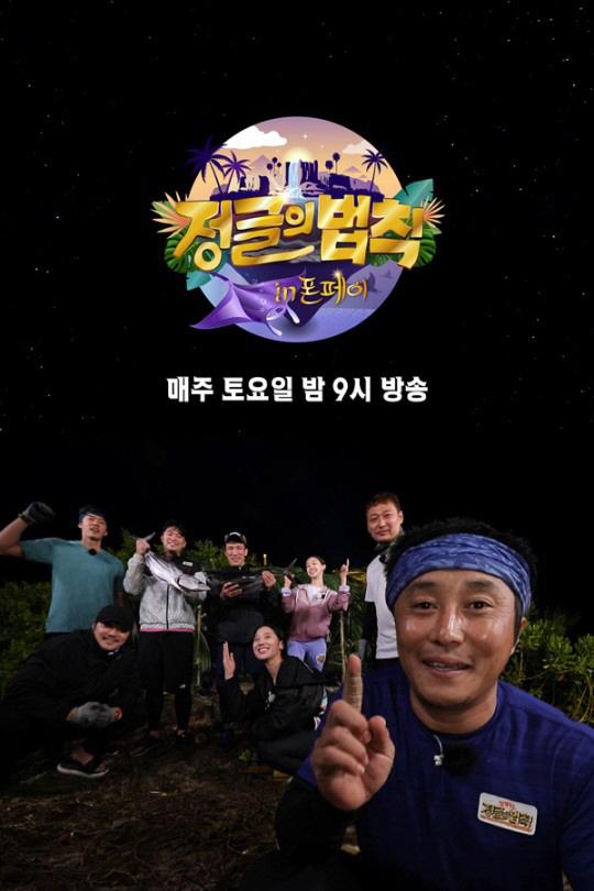 SBS, 설특집 예능 총정리…'스토브리그'는 결방