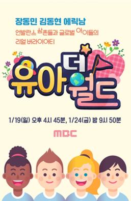 MBC, '아육대' 시작해 송가인으로 피날레…설특집 예능 총정리