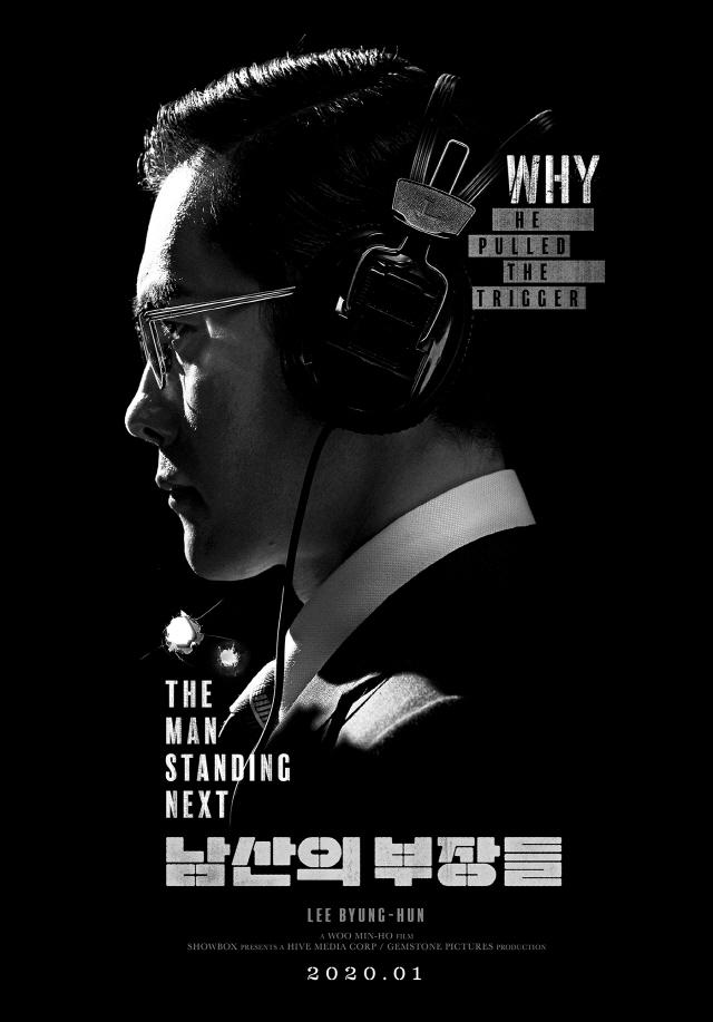 하정우X이병헌. '클로젯'X'남산의 부장들'로 흥행 릴레이 예고