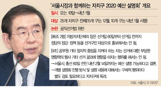 '국회의원만의 총선' 아니다...분주한 지자체·지방의회