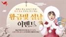 """설 연휴 무슨 게임할까…""""특별한 업데이트·이벤트 즐기자"""""""