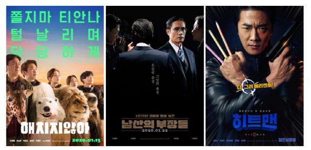 2020년 새해 극장가 '해치지않아' '남산의 부장들' '히트맨' 신드롬