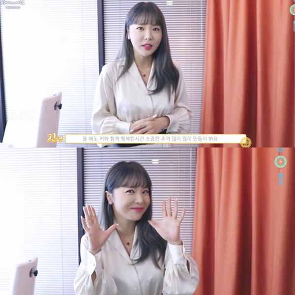 가수 홍진영, 2020 설 인사 영상 통해 컴백 예고