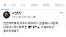 '우한 폐렴' 확산 우려에 '국내 사망자 가짜뉴스' 기승