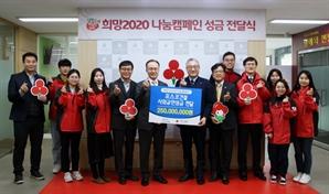 포스코건설, 인천사회복지모금회에 2억5,000만원 전달
