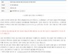 우한 체류 한국인 693명, 귀국 전세기 탑승 신청