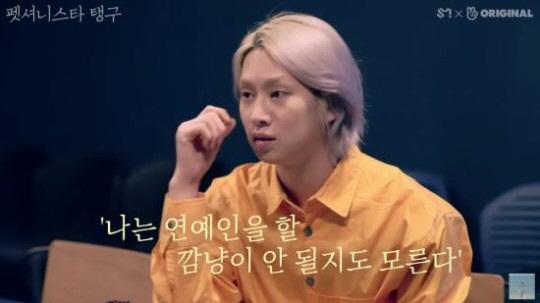 김희철, 모모 열애 심경 '팬들 응원이 죄책감으로…'
