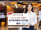한국투자증권, 국내 첫 싱가포르 리츠에 투자하는 랩어카운트 출시