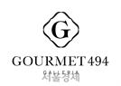 갤러리아 고메이494, '미슐랭 스타 셰프' 레스토랑 오픈