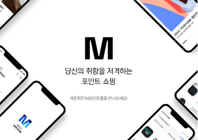 현대카드, 해외직구 상품까지 만나는 'M포인트몰' 리뉴얼