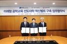 금오공대 서울과기대 한국기술교육대 공동 업무협약