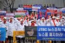 법원, JTBC 돌나라 관련 뉴스룸 보도 정정보도 판결