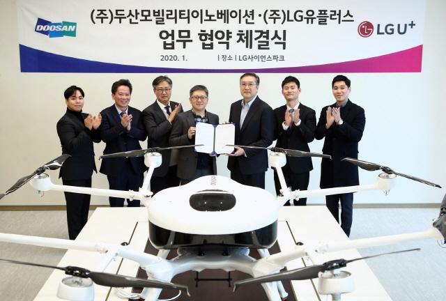 두산모빌리티·LG유플러스 '스마트 수소 드론 솔루션 개발'