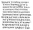 [오늘의 경제소사]1859년 '시나이 사본' 발견