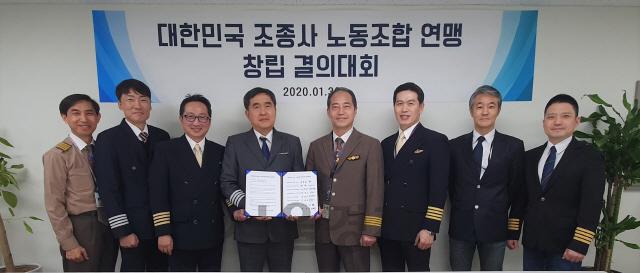 '필수공익사업장 해제하라' 조종사 8개 노조 연맹창립