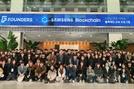 블록체인 교육 프로그램 'FOUNDERS' 3기 교육 과정 돌입