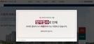 '줍줍족' 폭주…'힐스테이트푸르지오 수원' 홈페이지 마비