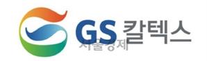 GS칼텍스, 몰리는 회사채 투자수요에 발행금리 큰폭 절감