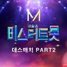 '미스터 트롯', '데스매치 PART2' 음원 공개..트로트 열풍