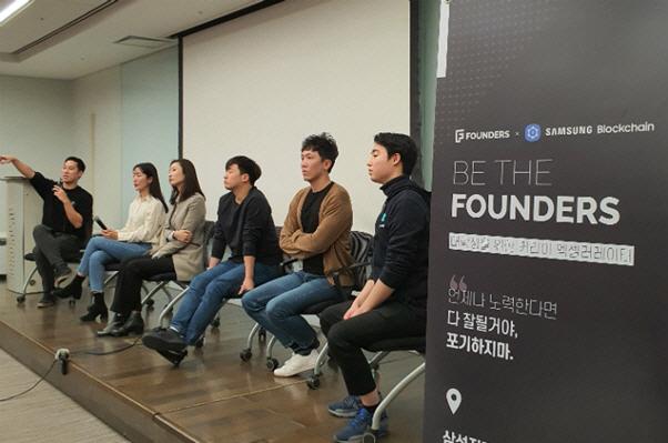 'FOUNDERS 3기' 참여자…다양한 이력 가진 멘토들의 경험 듣다