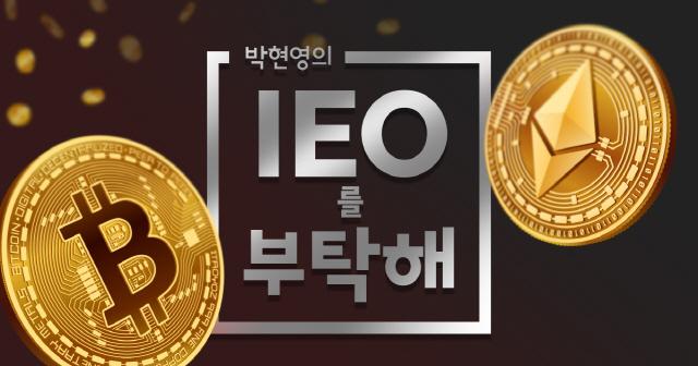 [박현영의 IEO를 부탁해]오케이엑스도 '디파이' 택했다…'하이퍼다오' IEO 진행