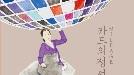 우리카드, '카드의정석 마일리지 아시아나클럽' 출시