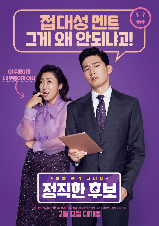 """[인터뷰] '정직한 후보' 김무열, """" '정치' 영화 NO.. '정직'에 대한 영화"""""""