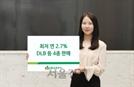 [SEN]DB금투, 최저 연 2.7% DLB 등 4종 판매
