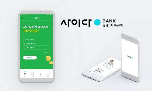 SBI저축銀, 중금리 모바일 대출 '표준사잇돌2' 출시