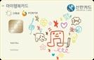 신한카드, 보육료·유아학비 지원 `아이행복카드` 이벤트