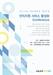 라이프점프, 21일 전직지원서비스 활성화 컨퍼런스 개최