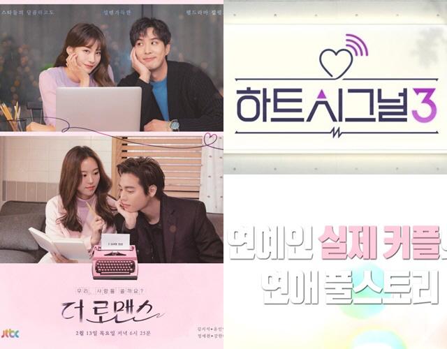 [SE★초점] 진달래빛 '더 로맨스'가 시청자 '하트'에 '시그널'을 보낸다