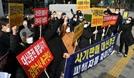대신증권 본사 앞에서 집회하는 라임펀드 피해자들