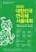 '2020 대한민국연극제' 서울대회 내달 4일 개막
