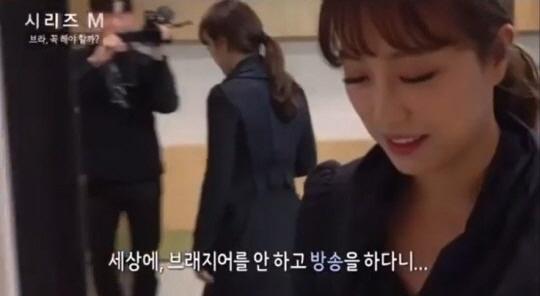 임현주 아나 '노브라로 생방송 했다'…'노브라 데이' 체험기 공개
