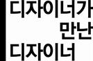 [디자이너가 만난 디자이너]<4>서울 신당동과 한남동의 서체디자인 스튜디오 '양장점'