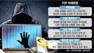[탐사S]허위대출·횡령·돌려막기…혁신금융의 '민낯'