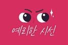 [예리한 시선]한국조폐공사는 왜 블록체인 기술에 꽂혔을까?