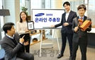 삼성증권 '온라인 주총장' 3개월만에 200여곳 가입 흥행