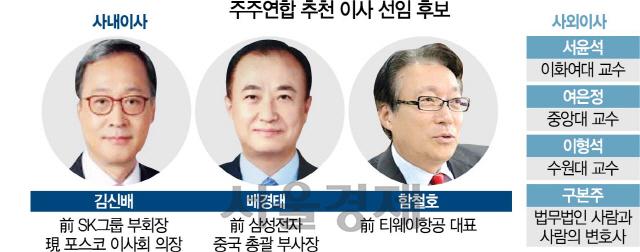 입지 흔들리는 조현아 3자 연합…추천 이사 '現경영진 지지' 사퇴