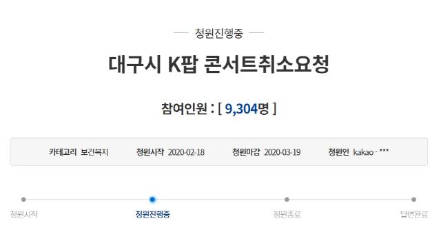 BTS 온대도…'중국인 오는 대구 K팝 콘서트 취소하라' 국민청원 1만명 육박