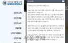 31번째 확진자 나온 '신천지'…당분간 예배 중단