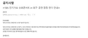 청와대 국민청원까지 갔던 '대구 K팝 슈퍼콘서트', SBS 결국 연기