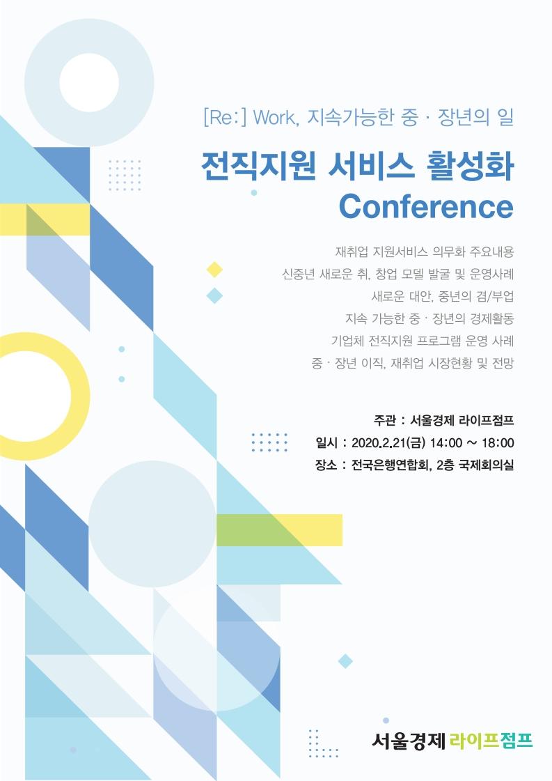 전직지원 서비스 활성화 컨퍼런스 21일 열린다