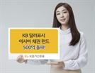 "KB운용 ""KB달러표시아시아채권펀드 설정액 500억 돌파"""
