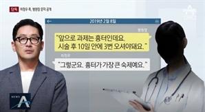 """""""흉터가 가장 큰 숙제"""" 하정우 병원장 주고받은 문자내역 공개"""
