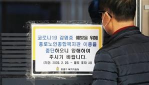 코로나19 서울 확진자 14명 중 6명은 종로구…탑골공원 폐쇄 등 '술렁'