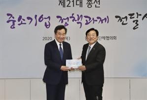 """중기업계, 정치권에 공정경제 호소…이낙연 """"중기, 경제의 등뼈"""""""