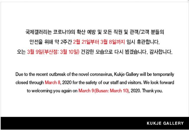 국제갤러리 '코로나 막자' 전격 휴관